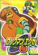 RMEXE Anime 8