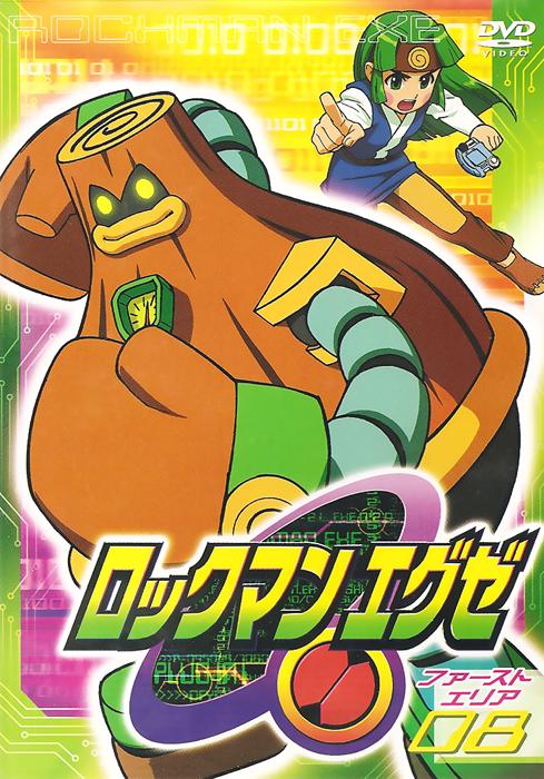 RMEXE Anime 8.png