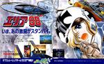 Area 88 Japan Ad