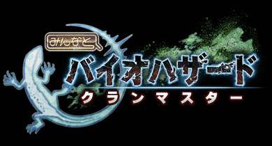 Minna to Biohazard Clan Master