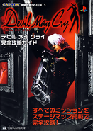 Devil May Cry Guidebook