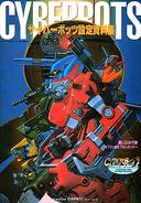 CyberbotsArtbook