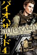 RE6 Manga 4