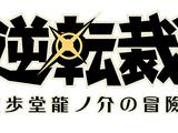 Dai Gyakuten Saiban: Naruhodo Ryunosuke no Boken