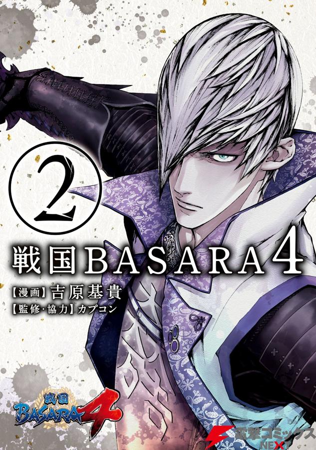 SB4 Manga 2.png
