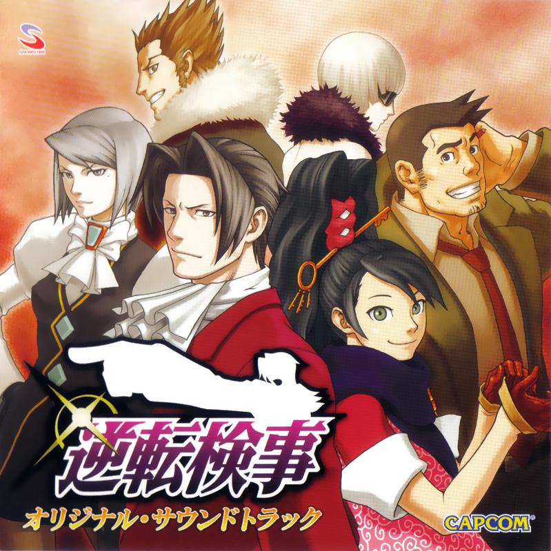 Gyakuten Kenji Soundtrack.png