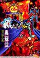 Darkstalkers manhua 3