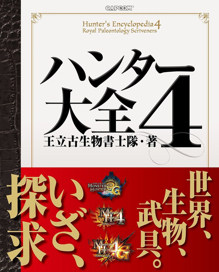 MH Hunters Encyclopedia 4.png