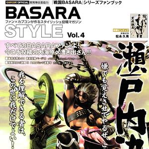 BasaraStyleVol4.png