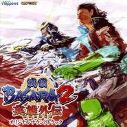Sengoku Basara 2 Heroes OST