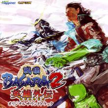 Sengoku Basara 2 Heroes OST.png