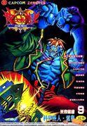 Darkstalkers manhua 9