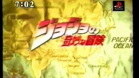 CM カプコン ジョジョの奇妙な冒険 (PS) - JOJO'S BIZARRE ADVENTURE -