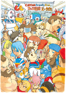 Ikeno Capcom Group