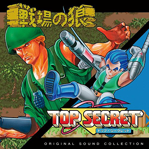 Wolf Of The Battlefield and Top Secret Original Sound Collection.png
