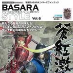 BASARA Style Vol 6.png