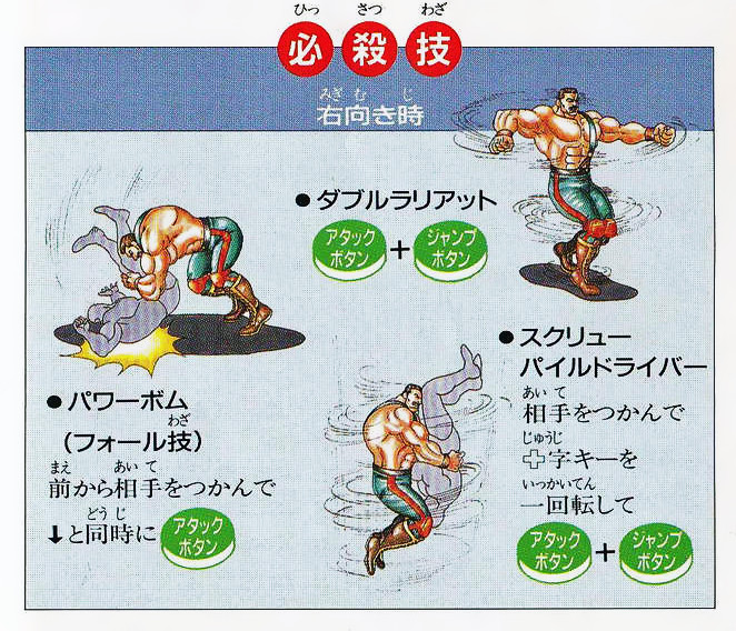 Muscle Bomber Haggar Moves.png