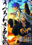 BoFIV Manga 2