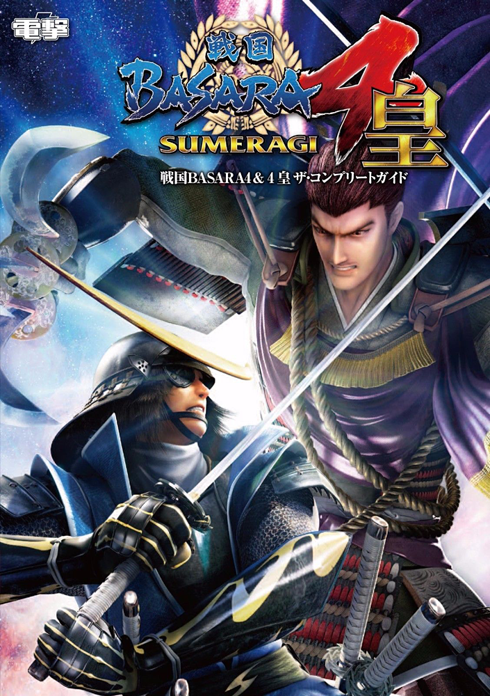 SB4 Sumeragi Guide.png