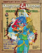D&DShadowGuidebook