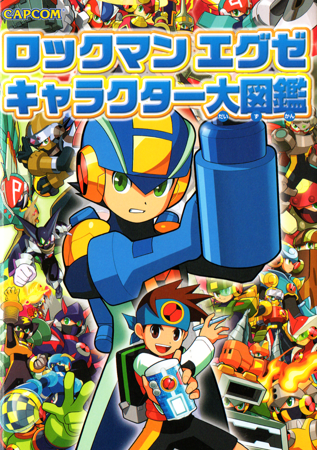 Rockman EXE Character Illustration.png