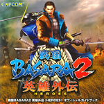 BASARA2 Heroes Guidebook.png
