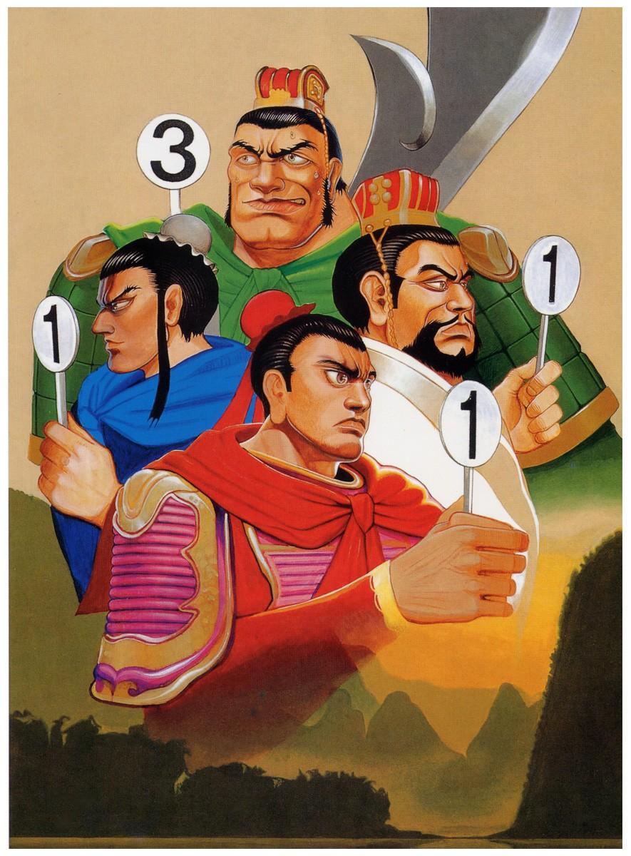 QuizSangokushi.png