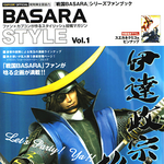 BasaraStyleVol1.png