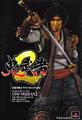 Oni2 Guidebook
