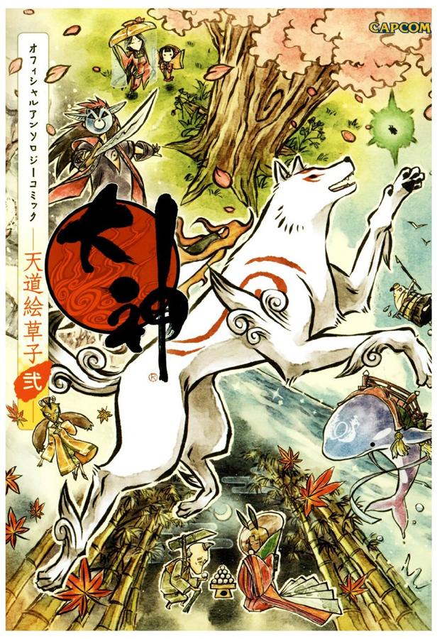 Ōkami Comic Anthology 2.png