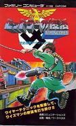 Bionic Commando Guidebook