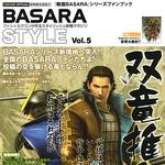 BasaraStyleVol5.png