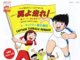 Tsubasa yo Hashire! Captain Tsubasa Oenka