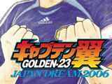 Captain Tsubasa: Golden-23 - Japan Dream 2006 (2006)