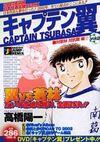 2001 Jump Remix 02 Tai Wakabayashi Taikosen Hen 2.jpg