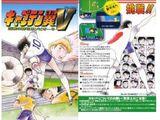 Captain Tsubasa V: Hasha no Shogo Campione
