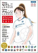 Nadeshiko league 2012 guide book