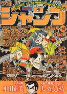 Weekly Shonen Jump 1980 18