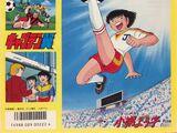 Captain Tsubasa: Asu ni Mukatte Shoot