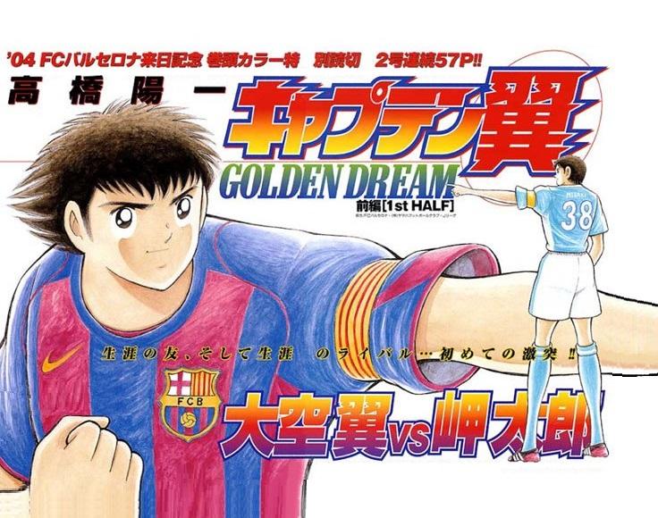 Captain Tsubasa: Golden Dream (2004)