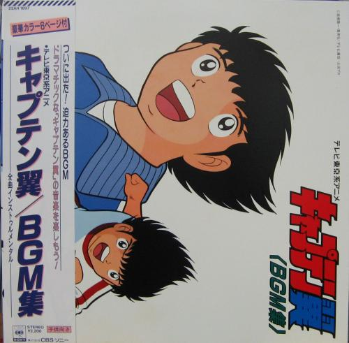 Captain Tsubasa BGM Shu