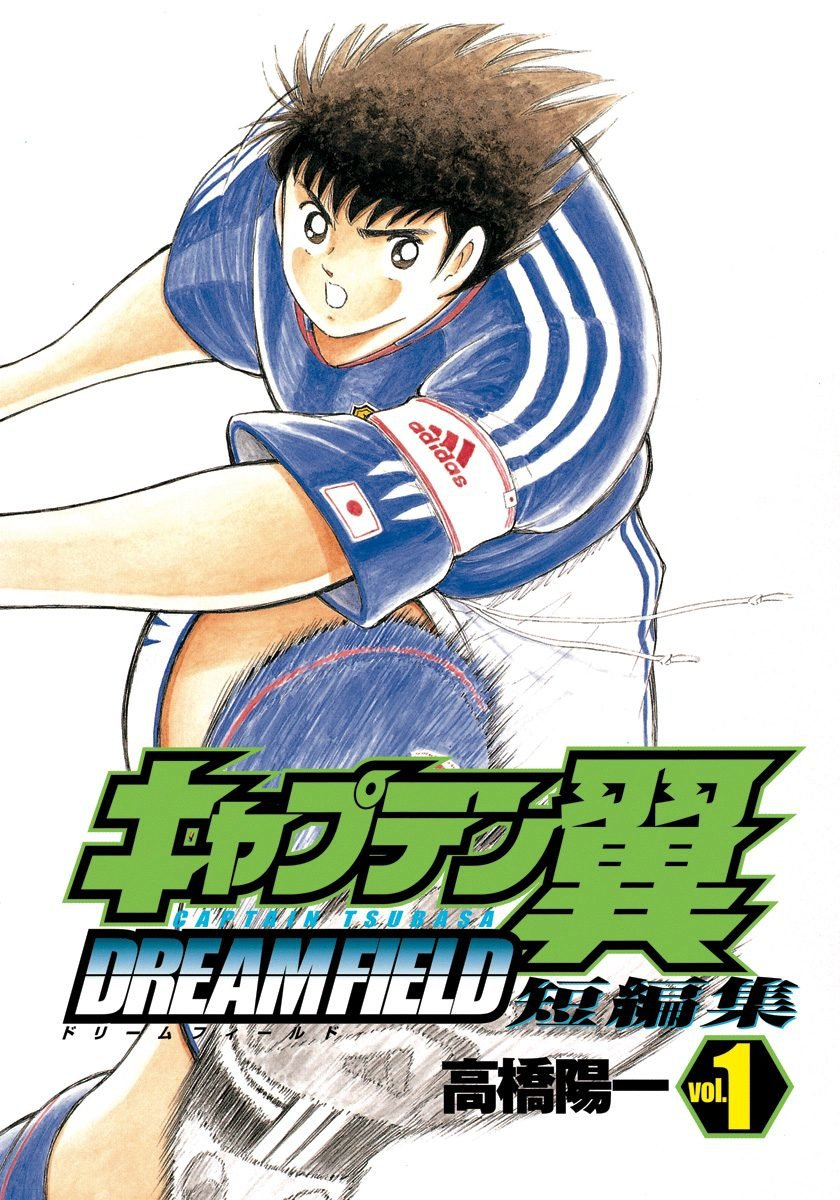 Captain Tsubasa Tanpenshu: Dream Field (2006)