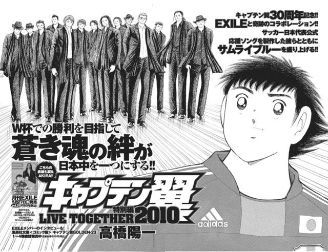 Captain Tsubasa Tokubetsu Hen: Live Together 2010 (2010)