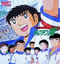 Captain Tsubasa Saikyou no Teki! Holanda Youth