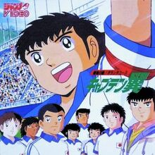 Captain Tsubasa Saikyou no Teki! Holanda Youth.jpg