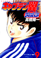 Road to 2002 vol 09