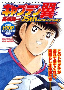 Captain Tsubasa 25th Anniversary (2005)