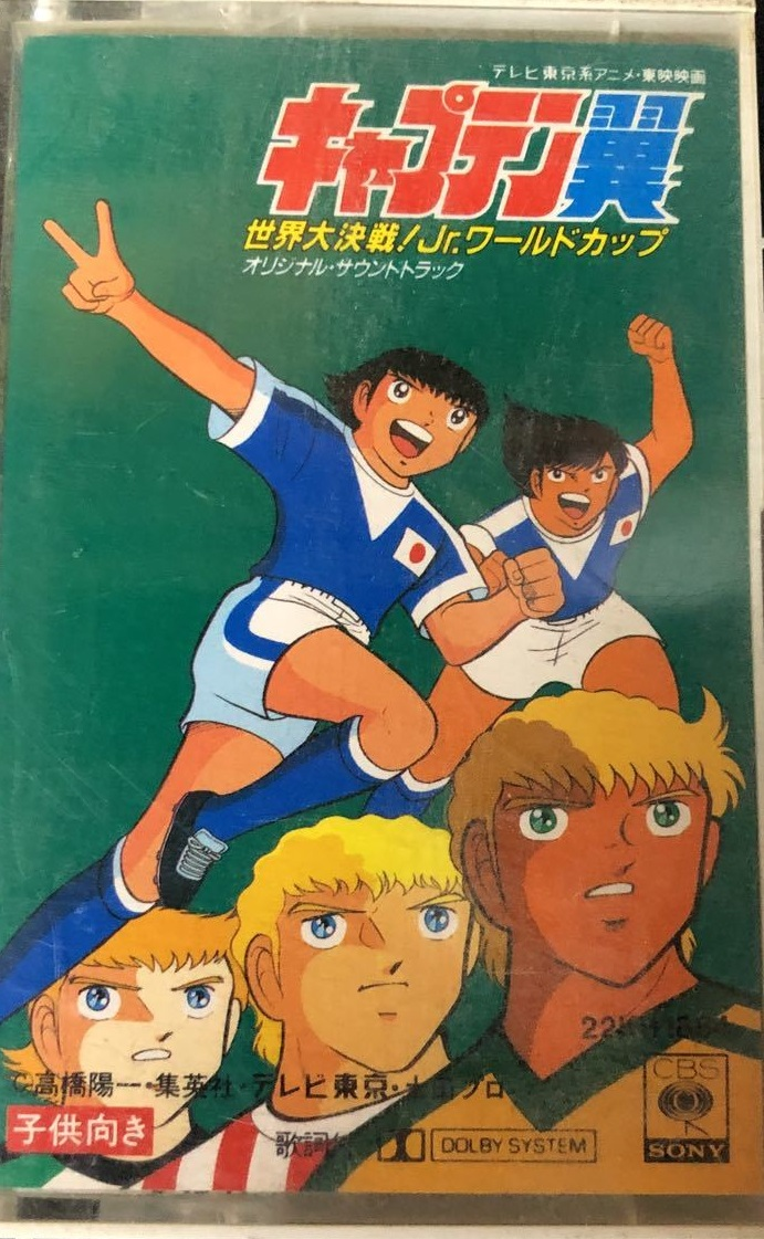 Captain Tsubasa: Sekai Daikessen! Jr. World Cup Original Soundtrack (cassette)