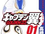 Captain Tsubasa: Golden-23 (2005)