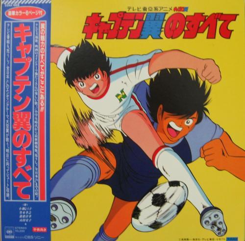 Captain Tsubasa no Subete (LP record)